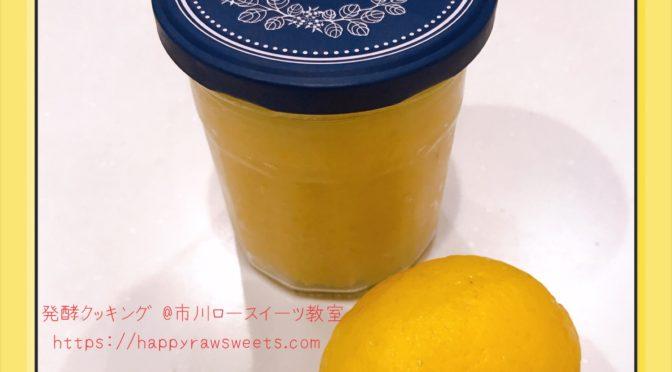 レモン糀が大活躍♡:千葉県市川市のロースイーツ教室