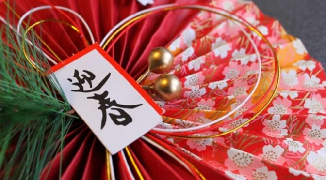 我が家のお節2021♪:千葉県市川市の体に優しい料理教室【番外編】